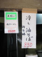 自家製中華ソバ べんてん【七】-3