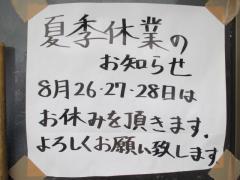 自家製中華ソバ べんてん【七】-8