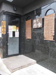 麺や 而今【四壱】-1