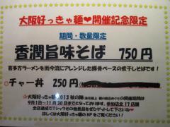 麺や 而今【四壱】-2