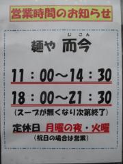 麺や 而今【四壱】-6