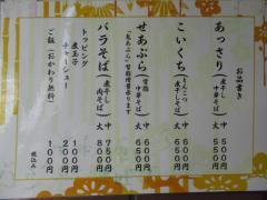 中華そば ひらこ屋-6