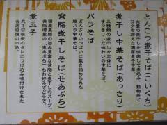 中華そば ひらこ屋-7