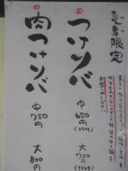 中華そば ひらこ屋-8