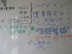中華そば ひらこ屋-9