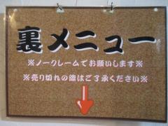 長尾中華そば 西バイパス本店-3
