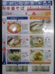 長尾中華そば 西バイパス本店-5