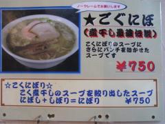 長尾中華そば 西バイパス本店-4