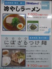 長尾中華そば 西バイパス本店-7