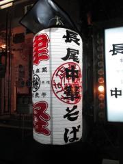 長尾中華そば 西バイパス本店-12