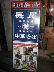 長尾中華そば 西バイパス本店-13