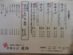 中華そば 無限【壱九】-2