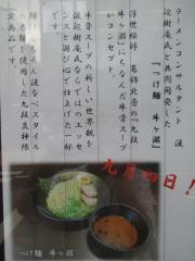 九段 炎神-3