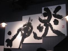 九段 炎神-8