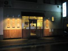 麺屋 清水【五】-1