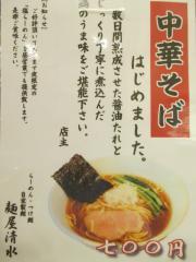麺屋 清水【五】-5