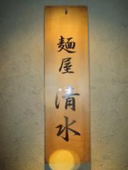 麺屋 清水【五】-9