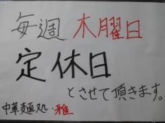 中華ソバ 伊吹【参参】-8