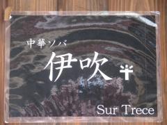 中華ソバ 伊吹【参参】-9