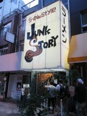 らーめんstyle Junk Story【五弐】-1