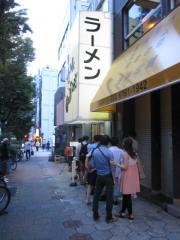 らーめんstyle Junk Story【五弐】-2