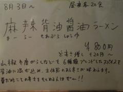 らーめんstyle Junk Story【五弐】-4