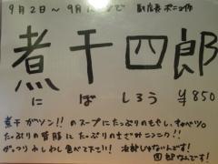 らーめんstyle Junk Story【五参】-2