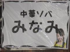 中華ソバ みなみ【壱拾】-2
