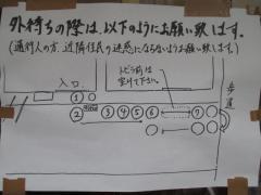 中華ソバ みなみ【壱拾】-4