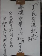 中華ソバ みなみ【壱拾】-14