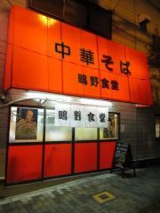 【新店】中華そば 鴫野食堂-1