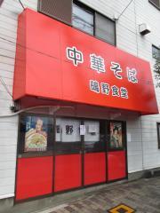 【新店】中華そば 鴫野食堂-2