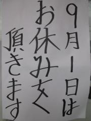 【新店】中華そば 鴫野食堂-3