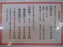 【新店】中華そば 鴫野食堂-