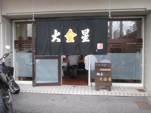 ラーメン一期一会 麺屋 大金星【...