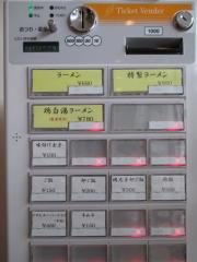 麺屋 大金星【弐】-3
