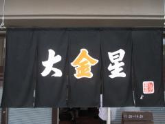 麺屋 大金星【弐】-7