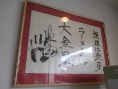 麺屋 大金星【弐】-8