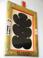 麺屋 大金星【弐】-9