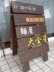 麺屋 大金星【弐】-10