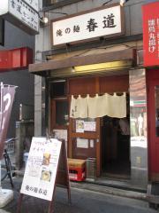 俺の麺 春道【五】-1