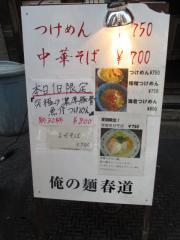 俺の麺 春道【五】-2