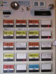 俺の麺 春道【五】-4