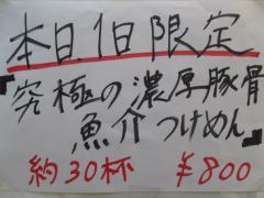 俺の麺 春道【五】-3