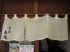 俺の麺 春道【五】-10
