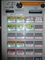 らーめん 香澄【五】-2