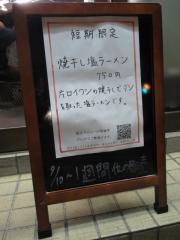 らーめん 香澄【五】-6