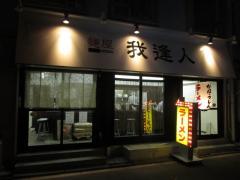 【新店】麺屋 我逢人-1