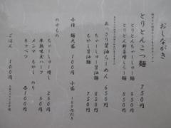 【新店】麺屋 我逢人-2