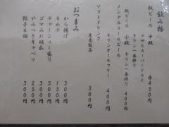 【新店】麺屋 我逢人-3